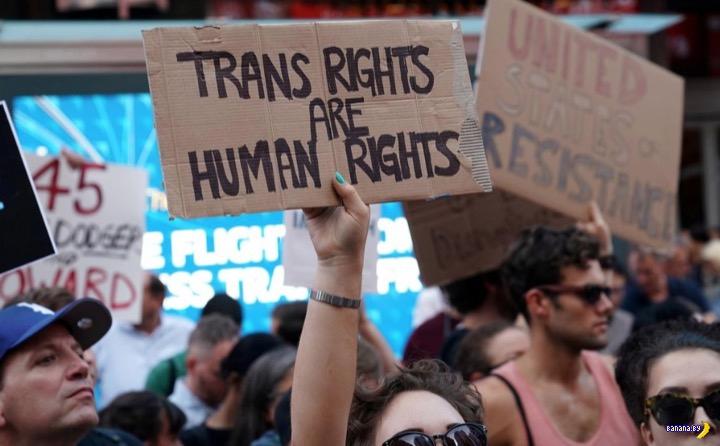 Администрация Трампа начинает душить трансов
