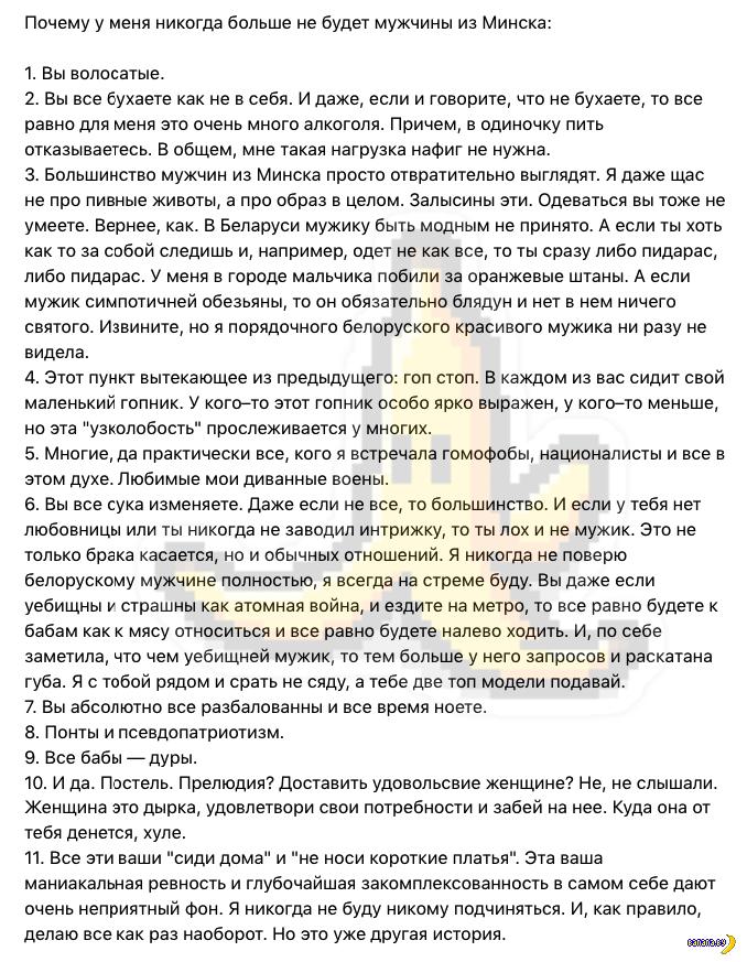 Девушка из белорусской провинции про минских мужчин