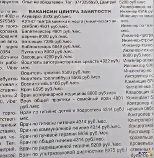 Работа в ЛНР –шок от зарплат!