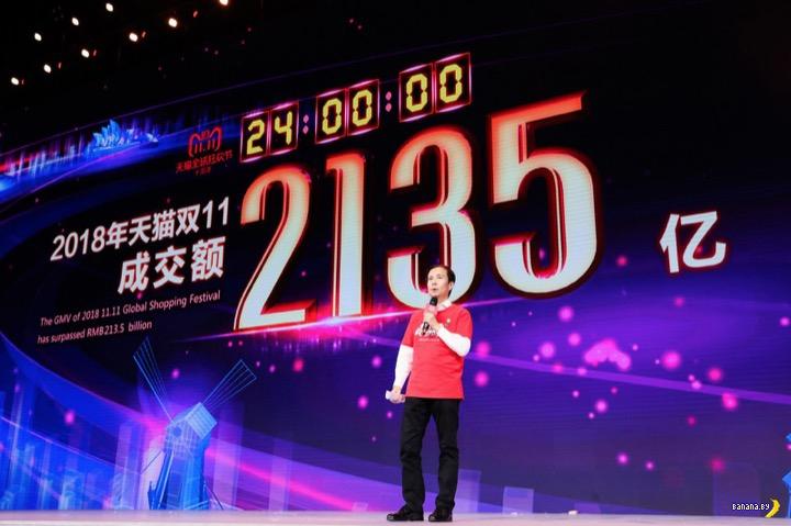 Alibaba бьёт все рекорды