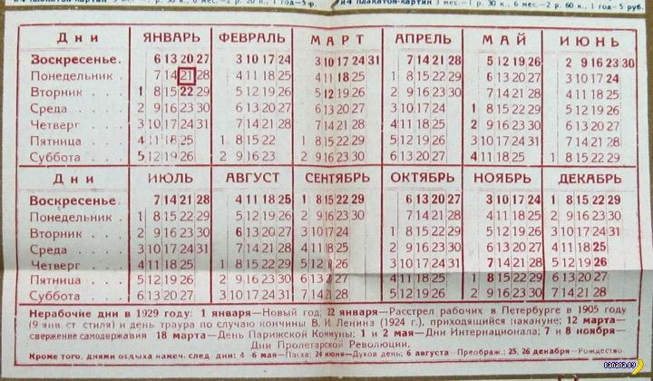 В 2019 году белорусы будут гулять на 1 день больше!