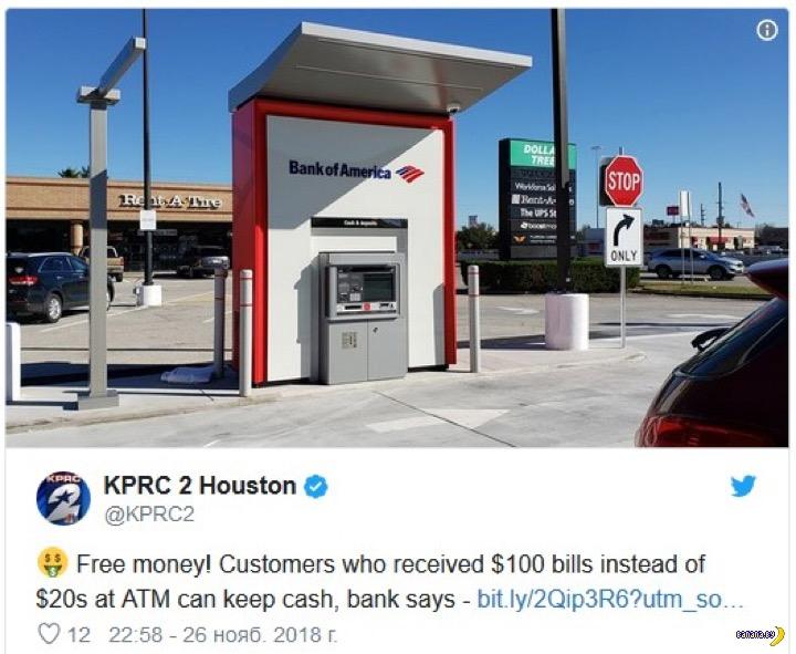 """""""Банк ошибся в вашу пользу"""" в США и у нас"""