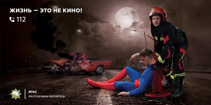 Белорусские спасатели таскают куда-то тело Супермена