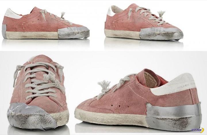 Фетишизация бедности и кроссовки за $530
