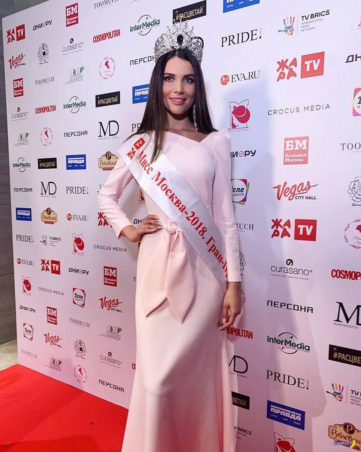 Выбрали Мисс Москва 2018