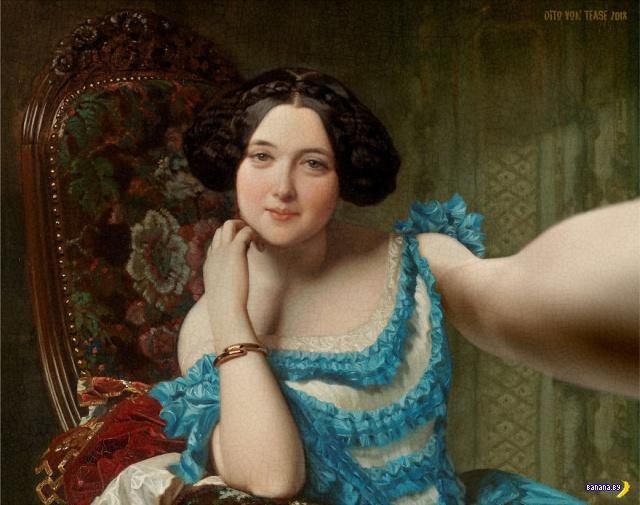Герои известных картин делают селфи