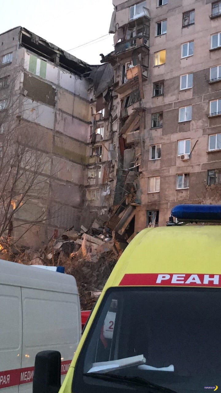 Взрыв газа в Магнитогорске, обрушился жилой дом