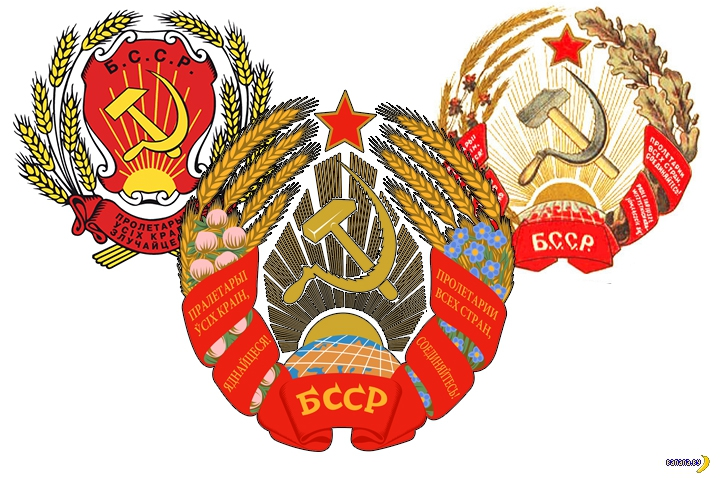 Сегодня 100 лет БССР!