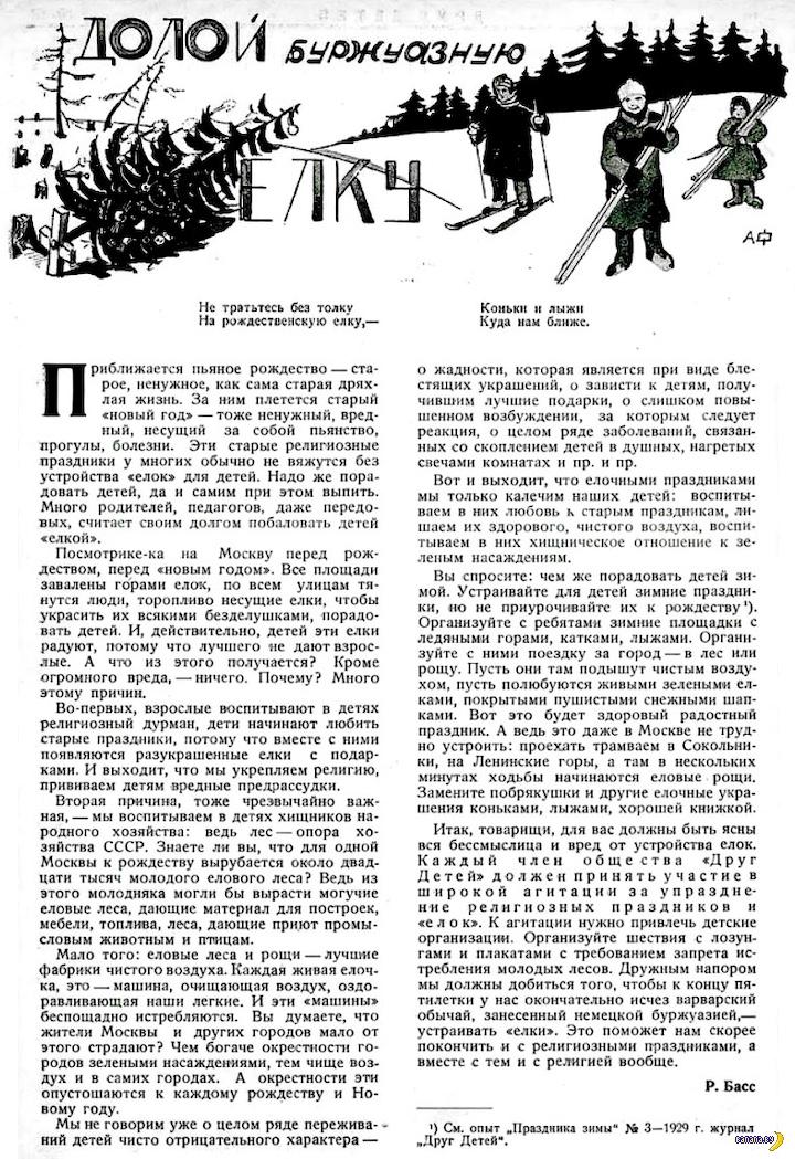 Новогодние праздники на заре Советской власти