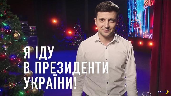 Комик может стать президентом Украины