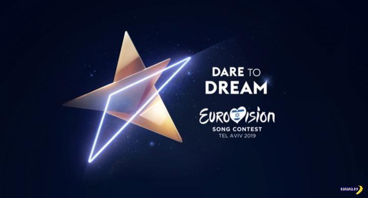 Показали логотип Eurovision 2019