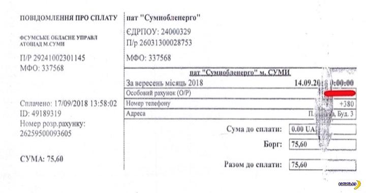 В Украине лютуют мошенники с липовыми платёжками