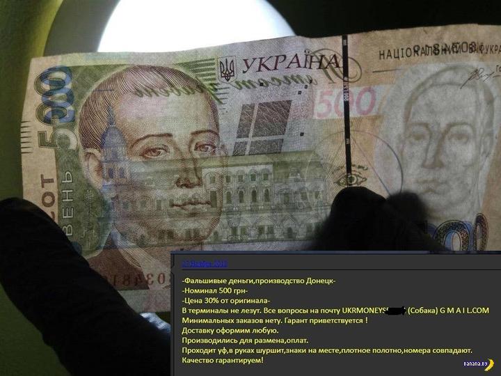 В ДНР активно печатают поддельные украинские гривны