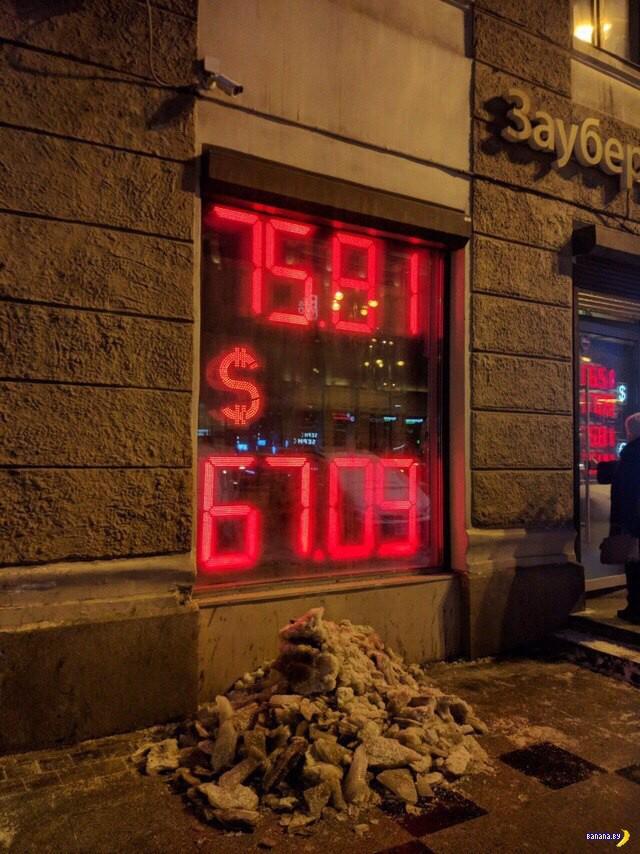 Русская смекалка и табло с курсами валют