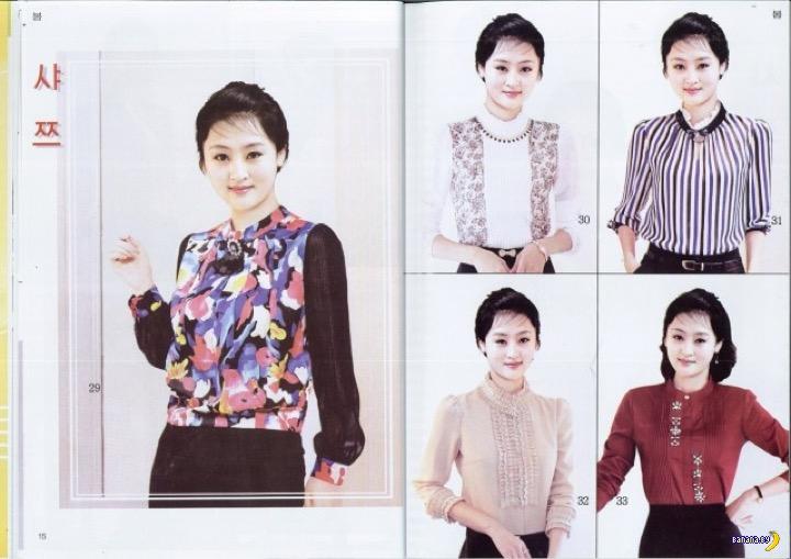 Модный журнал из Северной Кореи