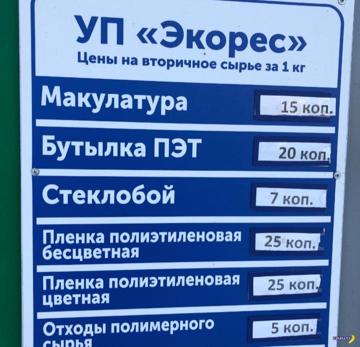 Вот почему в Минске никто не собирает бутылки