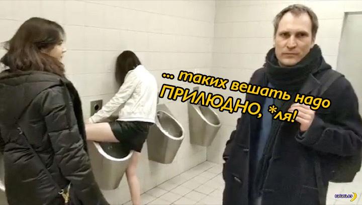 Один вопрос: что происходит в туалете?