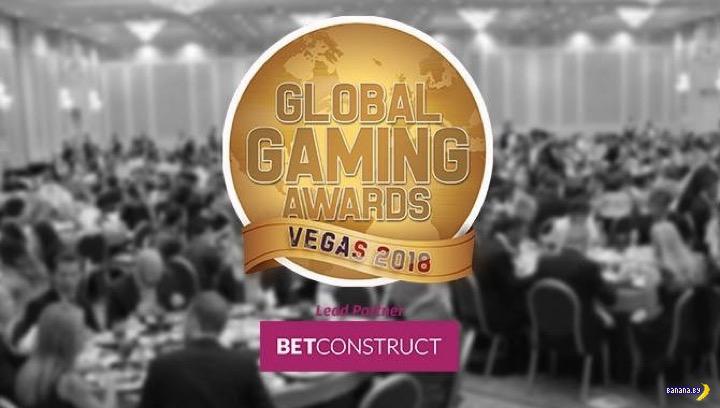 В Лас-Вегасе вручили главную награду в индустрии гемблинга