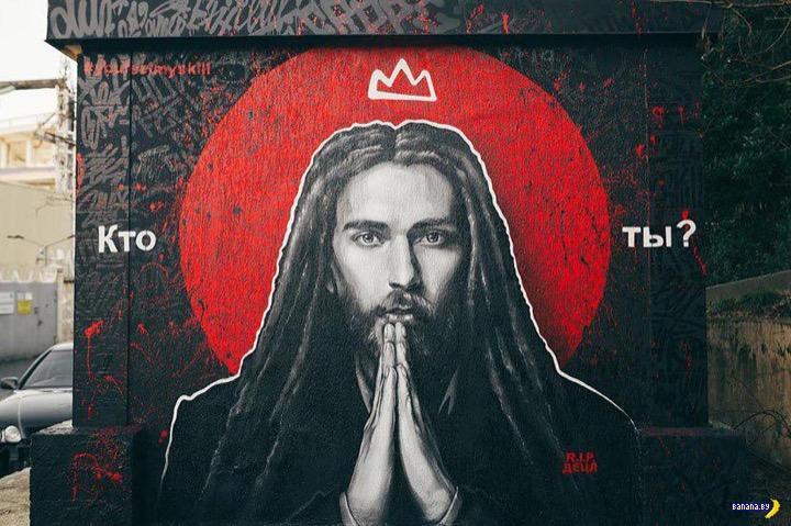 Децл появился на граффити в Сочи