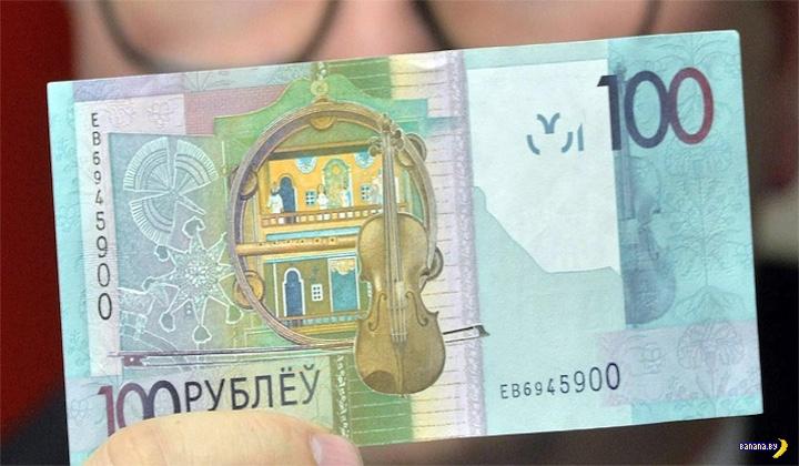 В Беларуси обновят деньги в 2019 году!