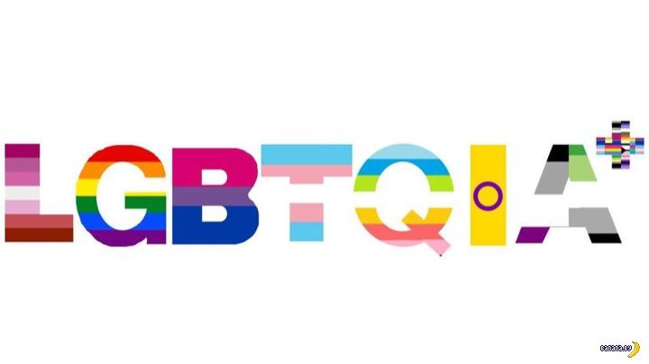 LGBT уже мало, давай LGBTQIA+!