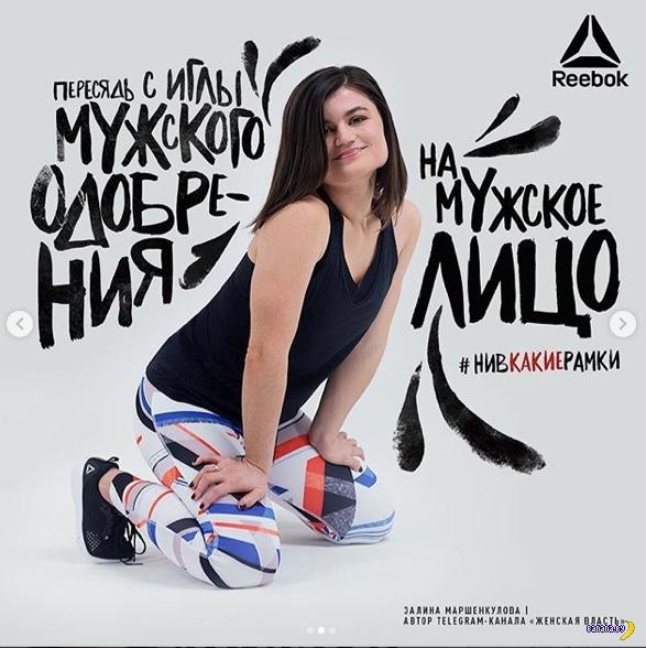 Скандальная реклама Reebok Women