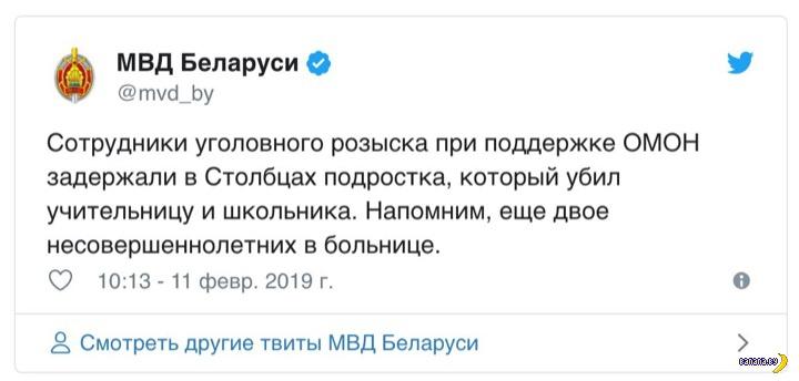 Резня в школе в Столбцах - ОБНОВЛЕНО!