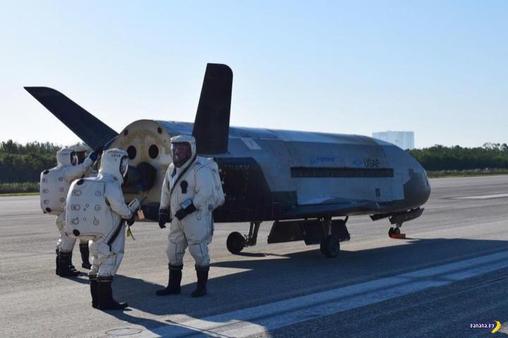 П-с-с! Вот секретный космический беспилотник!