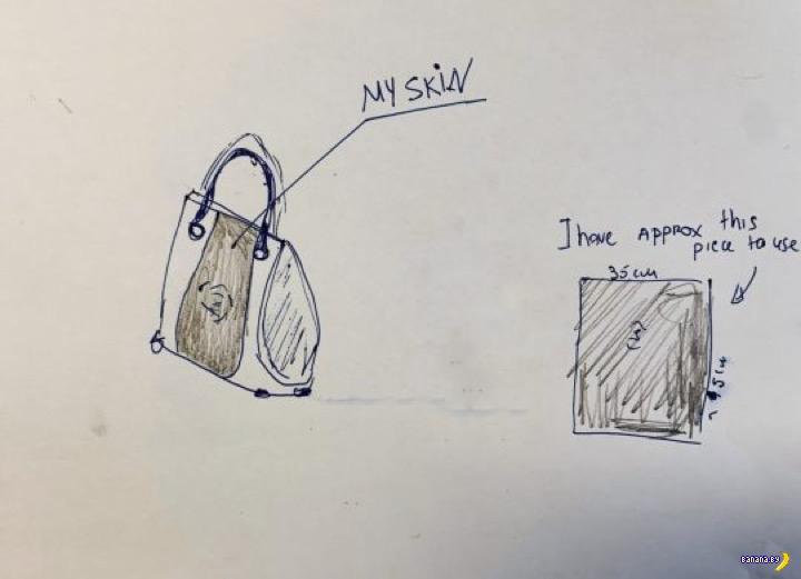 Хочу сумку из своей кожи!
