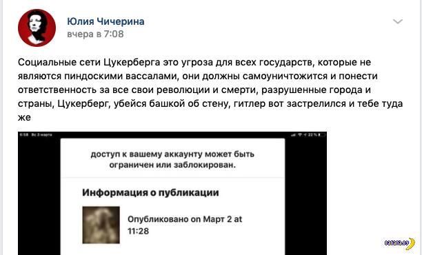 Юлия Чичерина и её война с Фейсбуком