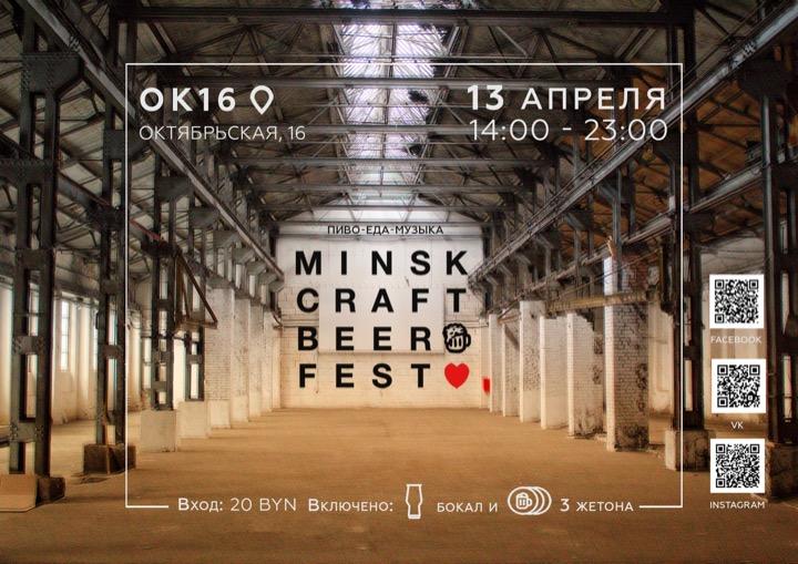 13 апреля состоится 5-ый Minsk Craft Beer Fest!