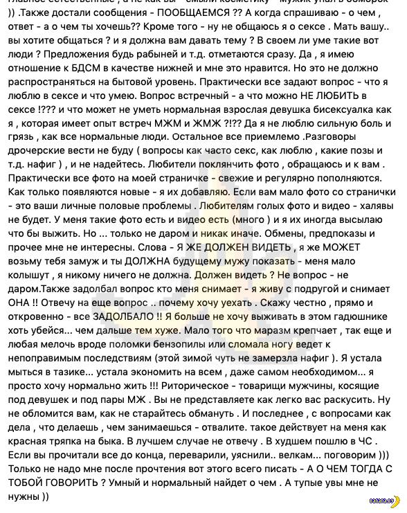 Исповедь секс-бомбы из ДНР