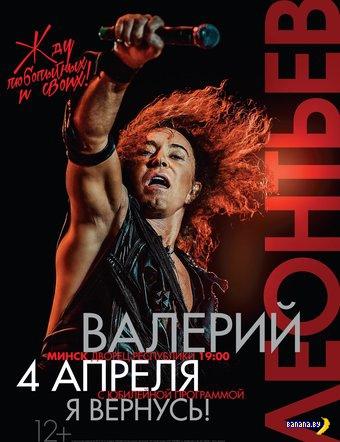 Валерий Яковлевич Леонтьев сильно страшный!