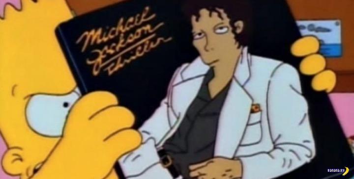 Эпизод с Майклом Джексоном удалили из Симпсонов