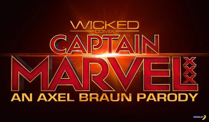 """Грядет порно-версия фильма """"Капитан Марвел"""""""