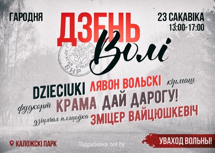 День Воли 2019 в Гродно!