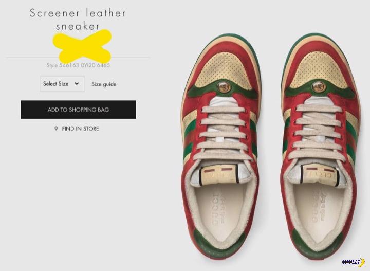 Новые кроссовки Gucci, которые как бы кто-то носил