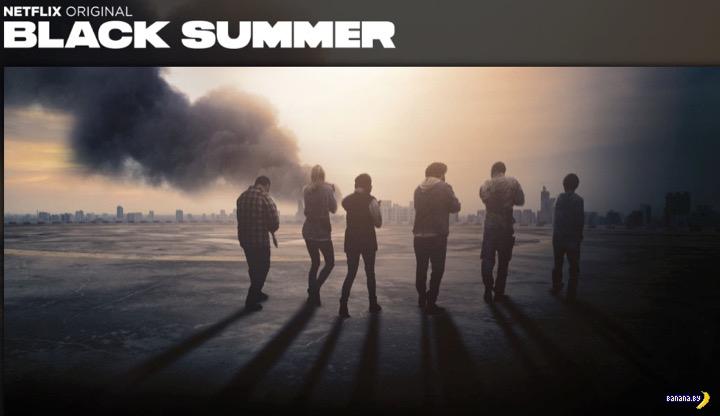Зомби от Netflix - сериал «Чёрное лето»