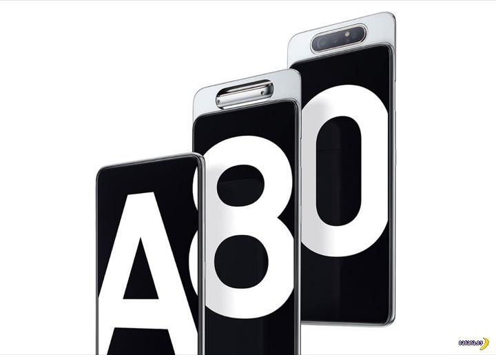 Samsung A80 – зато без чёлочки!