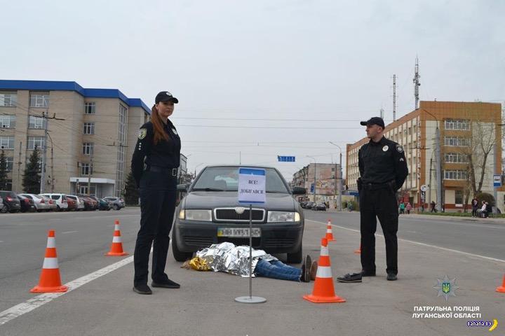 Украинская полиция пугает пешеходов!