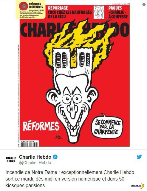 Собор сгорел –у Charlie Hebdo веселье!