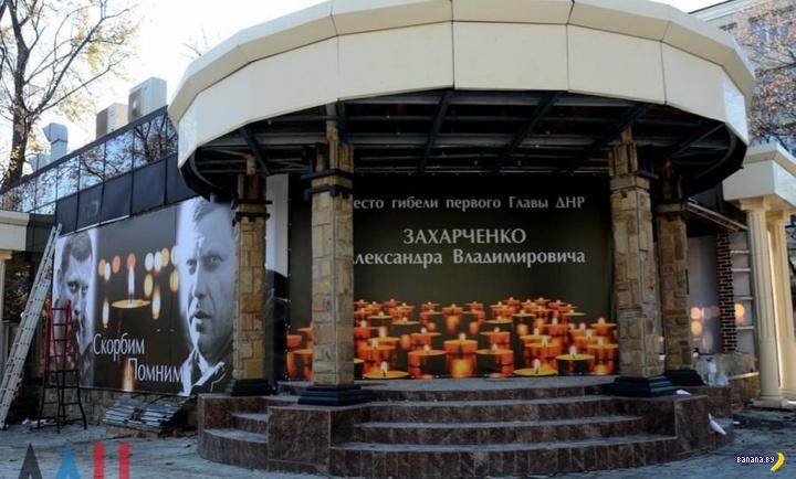 """Кафе """"Сепар"""" в Донецке снесут ради мемориала"""