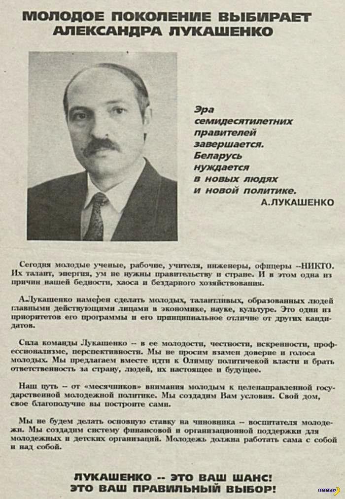 Предвыборная агитация Лукашенко 25 лет назад