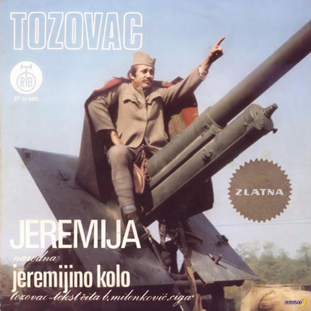 Странные югославские пластинки