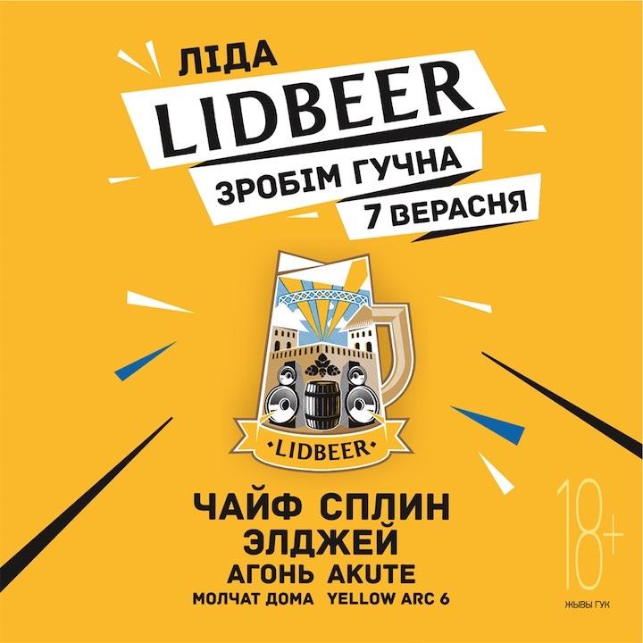 Анонсирован Lidbeer-2019!