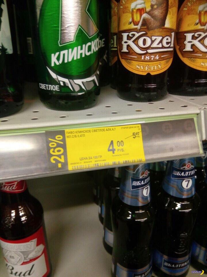 Загадочный ценник на пиво