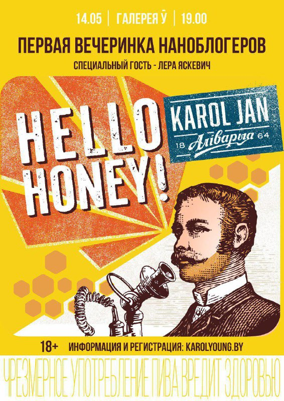 Наноблогеры! Все на дегустацию медового лагера Karol Jan Hello Honey!