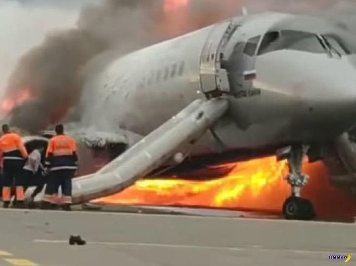 Вина спасателей в катастрофе SSJ-100 в Шереметьево