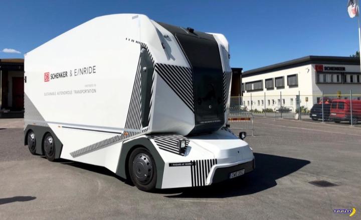 Электрический беспилотный грузовик