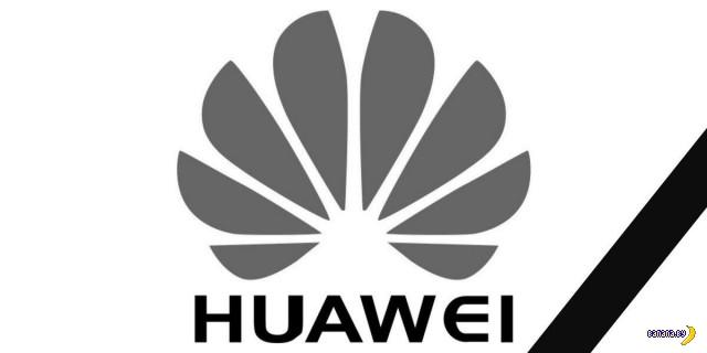 Доигрались: Huawei теперь будет без Android - ОБНОВЛЕНО!